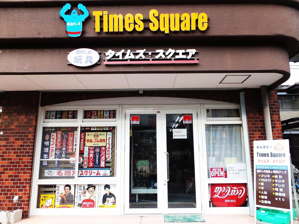 愛知県刈谷市にある懐かしの玩具と昭和グッズギャラリー「タイムズ・スクエア」